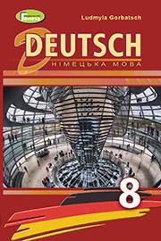 ГДЗ Німецька мова 8 клас Л.В. Горбач (2021 рік) З поглибленим вивченням
