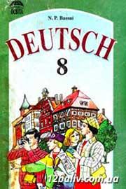 ГДЗ Німецька мова 8 клас Н.П. Басай (2002 рік)