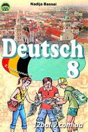 ГДЗ Німецька мова 8 клас Басай 2008 - 4 рік навчання