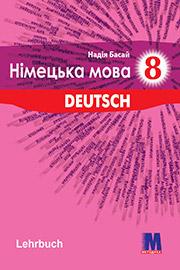 ГДЗ Німецька мова 8 клас Басай 2021 - 4-й рік навчання