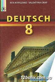 ГДЗ Німецька мова 8 клас Кириленко 2008 - 7 рік навчання