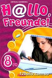 ГДЗ Німецька мова 8 клас С.І. Сотникова 2008 - 4 рік навчання