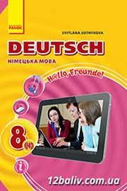 ГДЗ Німецька мова 8 клас Сотникова 2016 - 4 рік навчання