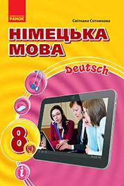 ГДЗ Німецька мова 8 клас С.І. Сотникова (2021 рік) 4-й рік навчання