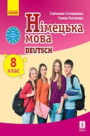 ГДЗ Німецька мова 8 клас Сотникова Гоголєва 2021 - 8-й рік навчання
