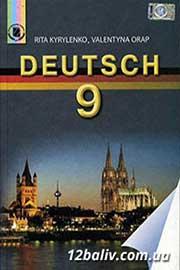 ГДЗ Німецька мова 9 клас Кириленко Орап 2009