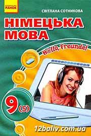 ГДЗ Німецька мова 9 клас Сотникова 2009 - 5 рік навчання