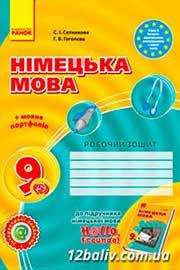 ГДЗ Німецька мова 9 клас Сотникова Гоголєва 2017 - Робочий зошит за новою програмою - відповіді до вправ