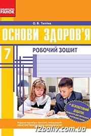 ГДЗ Основи здоров'я 7 клас Тагліна - Робочий зошит 2014