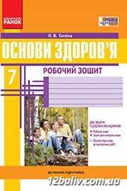 ГДЗ Основи здоров'я 7 клас Тагліна - Робочий зошит 2015