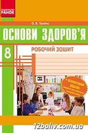 ГДЗ Основи здоров'я 8 клас Тагліна 2014 - Робочий зошит