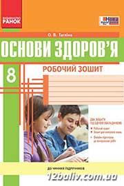 ГДЗ Основи здоров'я 8 клас О.В. Тагліна (2016 рік) Робочий зошит
