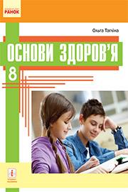ГДЗ Основи здоров'я 8 клас Тагліна 2021