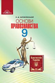 ГДЗ Правознавство 9 клас Наровлянський 2017 - нова програма