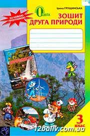ГДЗ Природознавство 3 клас Грущинська робочий зошит - відповіді до підручника