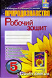 ГДЗ Природознавство 5 клас Коршевнюк 2013 - Робочий зошит