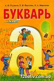 ГДЗ Русский язык 1 клас А.Н. Рудяков 2012 - Буквар