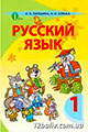 ГДЗ Русский язык 1 клас Лапшина Зорька 2012