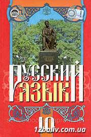 ГДЗ Русский язык 10 клас Г.А. Михайловская, В.А. Корсаков 2010