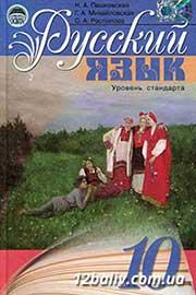 ГДЗ Русский язык 10 клас Н.А. Пашковская, Г.О. Михайловская, С.О. Распопова 2008