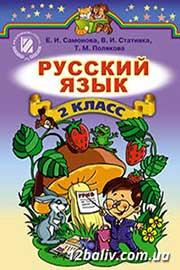 ГДЗ Русский язык 2 клас Е.И. Самонова, В.И. Стативка, Т.М. Полякова (2012 рік)