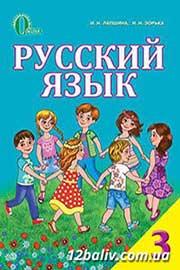 ГДЗ Русский язык 3 класс Лапшина Зорька - домашняя работа ответы