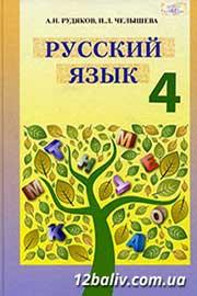 ГДЗ Русский язык 4 класс А.Н. Рудяков, И.Л. Челышева 2015