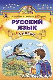 ГДЗ Русский язык 4 класс Сильнова Каневская Олейник 2015