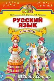 ГДЗ Русский язык 4 клас Е.И. Самонова, В.И. Стативка, Т.М. Полякова 2015