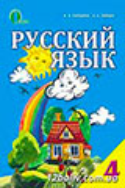ГДЗ Русский язык 4 клас Лапшина Зорька 2015