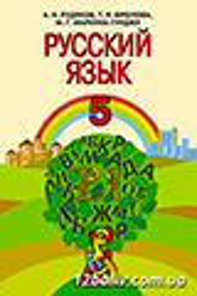 ГДЗ Русский язык 5 клас А.Н. Рудяков, Т.Я. Фролова, М.Г. Маркина-Гурджи 2013 - Пятый год обучения
