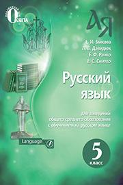 ГДЗ Русский язык 5 клас Е. И. Быкова, Л. В. Давидюк, Е. С. Снитко - 2018 рік