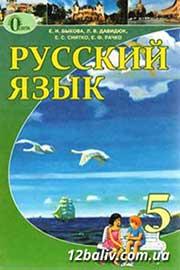 ГДЗ Русский язык 5 клас Е.И. Быкова, Л.В. Давидюк, Е.С. Снитко, Е.Ф. Рачко 2013