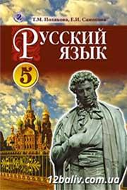 ГДЗ Русский язык 5 клас Т.М. Полякова, Е.И. Самонова 2013