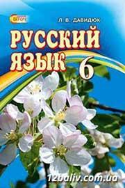 ГДЗ Русский язык 6 клас Л.В. Давидюк (2014 рік)