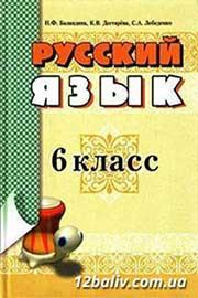 ГДЗ Русский язык 6 клас Н.Ф. Баландина, К.В. Дегтярёва, С.А. Лебеденко 2010