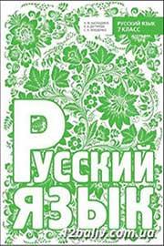 ГДЗ Русский язык 7 клас Н.Ф. Баландина, К.В. Дегтярёва, С.А. Лебеденко 2015 - 7 год обучения