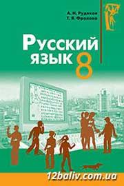 ГДЗ Русский язык 8 клас А.Н. Рудяков, Т.Я. Фролова 2008