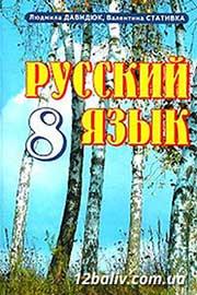ГДЗ Русский язык 8 клас Л.В. Давидюк, В.И. Стативка 2008
