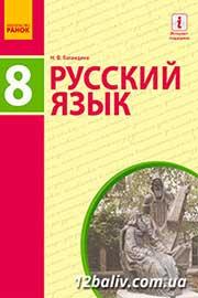 ГДЗ Русский язык 8 клас Н.Ф. Баландіна 2016 - 8 год обучения