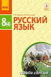 ГДЗ Русский язык 8 клас Н.Ф. Баландіна, О.Ю. Крюченкова 2016 - 4 год обучения