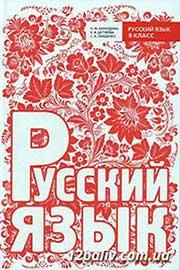 ГДЗ Русский язык 8 клас Н.Ф. Баландина, К.В. Дегтярёва, С.А. Лебеденко 2013