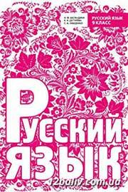 ГДЗ Русский язык 9 клас Н.Ф. Баландина, К.В. Дегтярева, С.О. Лебеденко (2012 рік)