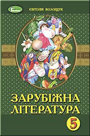 ГДЗ Зарубіжна література 5 клас Є. В. Волощук (2018 рік)