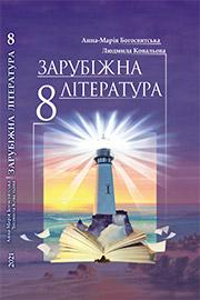 ГДЗ Зарубіжна література 8 клас А.-М.І. Богосвятська, Л.Л. Ковальова (2021 рік)