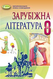 ГДЗ Зарубіжна література 8 клас Є.В. Волощук, О.М. Слободянюк (2021 рік)