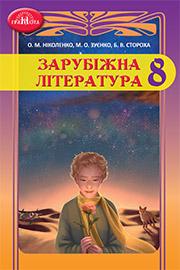 ГДЗ Зарубіжна література 8 клас Ніколенко 2021