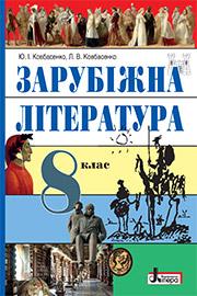 ГДЗ Зарубіжна література 8 клас Ю.І. Ковбасенко, Л.В. Ковбасенко (2021 рік)