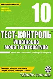 ГДЗ Українська література 10 клас Н.І. Черсунова (2011 рік) Тест-контроль