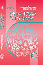 ГДЗ Українська література 10 клас Авраменко 2018